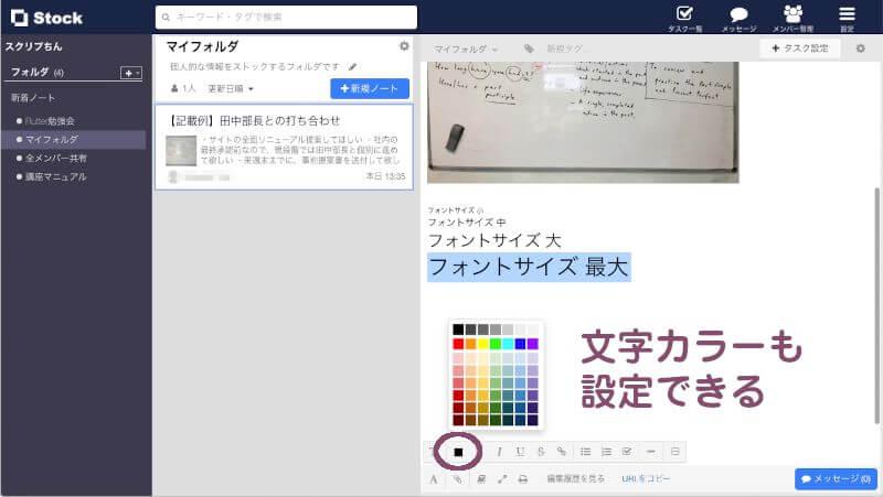 Stockノートの編集:文字色はカラーパレットから選択する