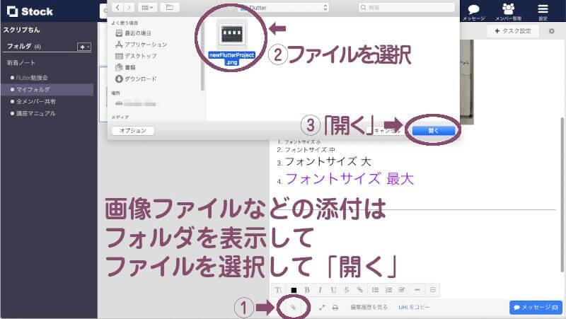 Stockノートの編集:フォルダを表示して画像ファイルを選択して添付する