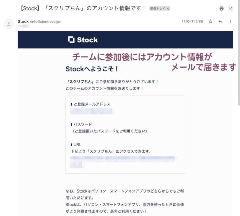 Stockの招待メールからログイン後に届いたアカウント情報