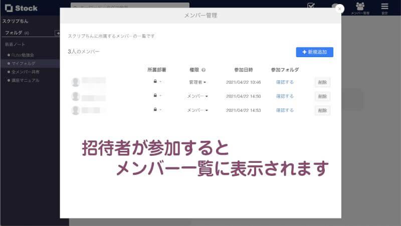 招待者が参加するとStockの「メンバー管理画面」に表示される