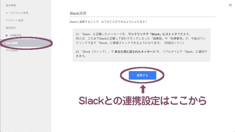 Stockユーザーに関する情報の設定:Slackとの連携を設定する