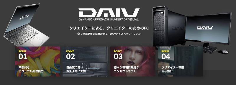 BTOパソコンショップ:mouseクリエイター向けPC【DAIV】