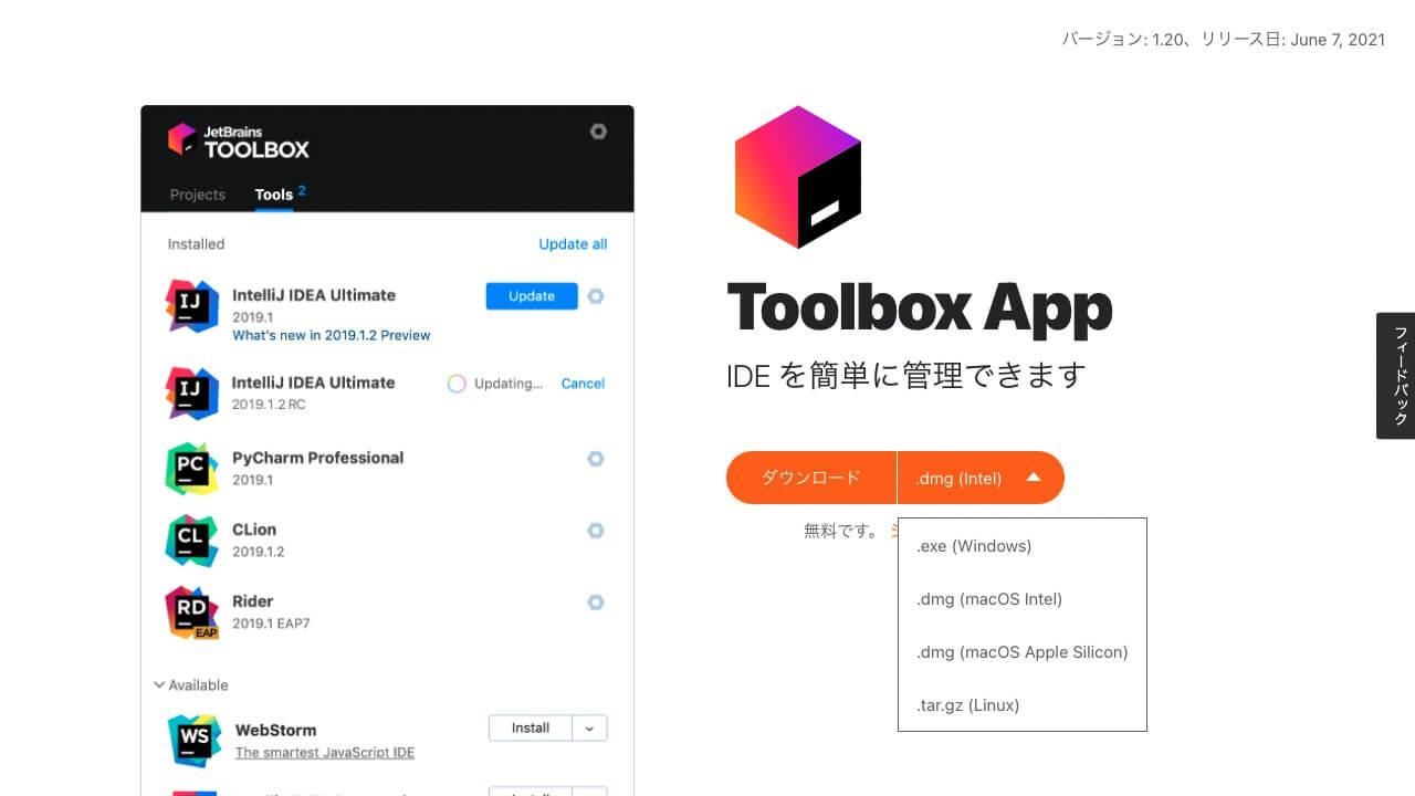 Jetbrains Toolbox Appのダウンロードサイト画面