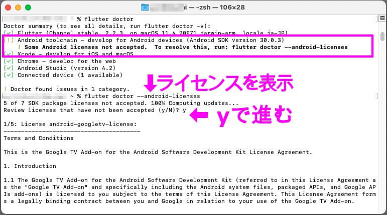 flutter doctorで表示されたAndroid license not accepted