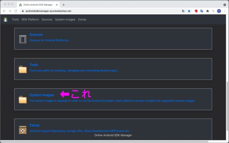 Online Android SDK Managerのウェブサイト