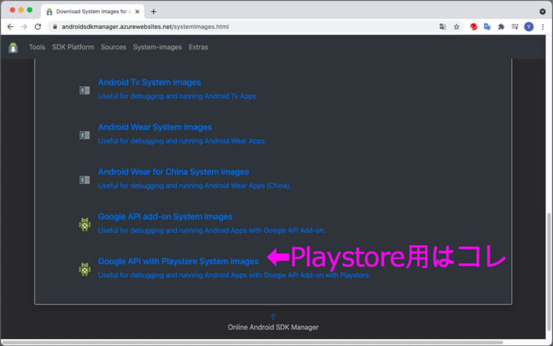 Online Android SDK Managerのウェブサイト(Google API with Playstore System Images)