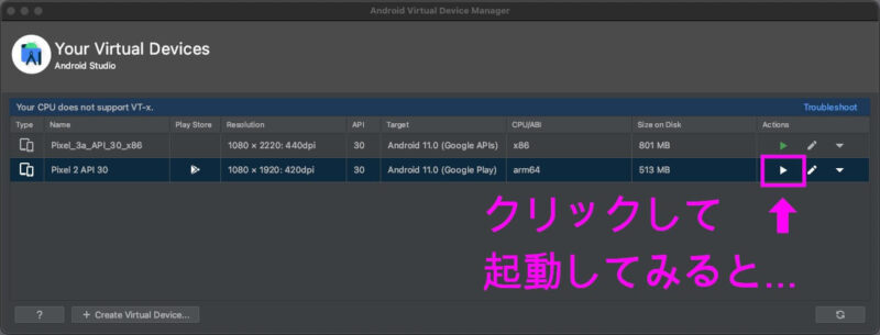 Android StudioのAVDマネージャー:Virtual Devices一覧