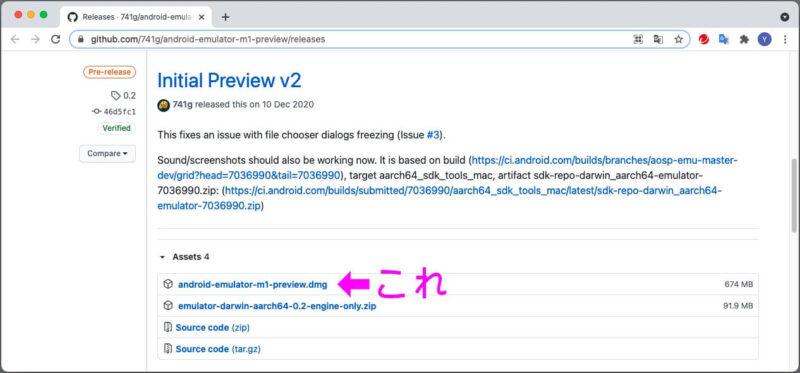 GitHubからInitial Preview v2のdmgをダウンロードする