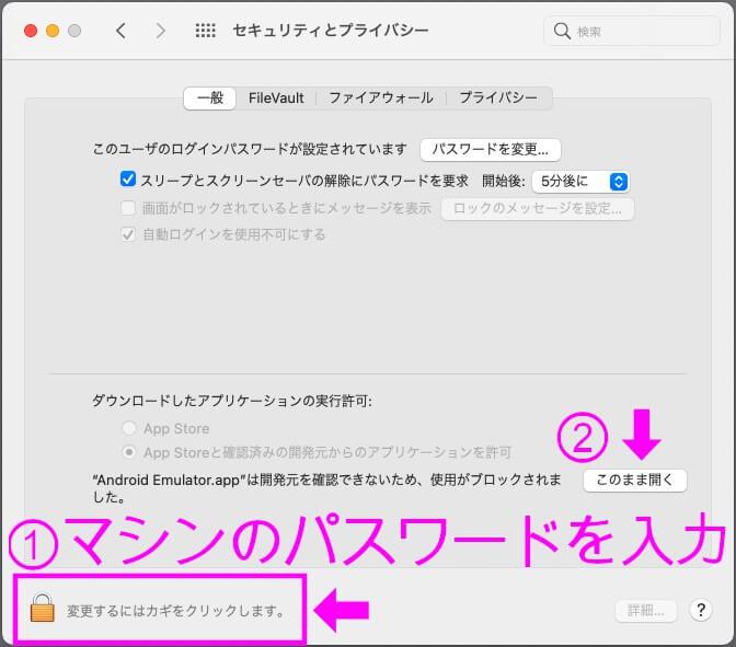 「セキュリティとプライバシー」の設定変更するには鍵マークからパスワードを入力する