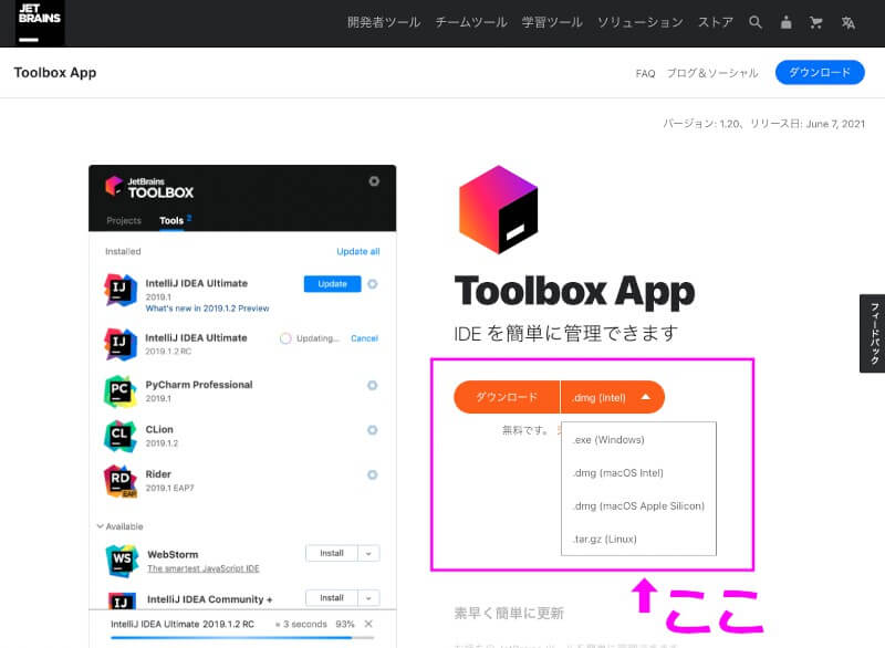 Jetbrains Toolbox Appのダウンロードボタン