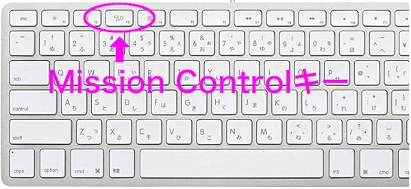 Macキーボード:F3 Mission Controlキー