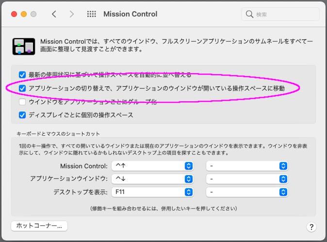 Mission Controlの環境設定でアプリケーションの切り替えを使える設定をする