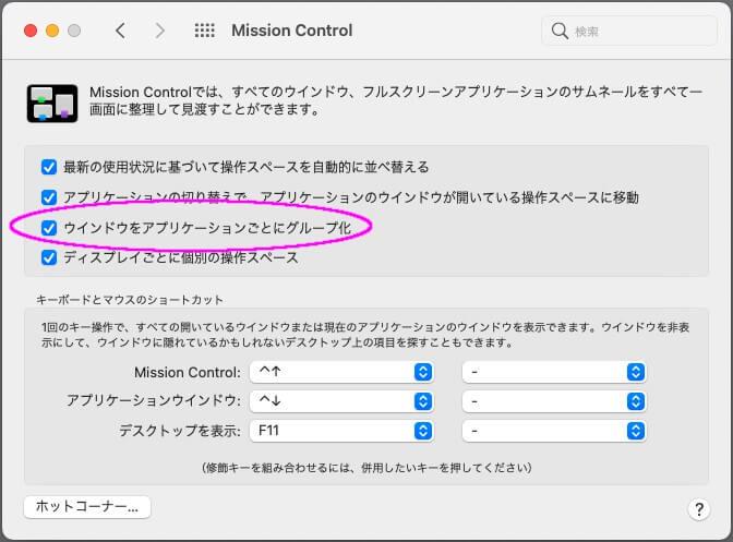 Mission Controlの環境設定でアプリケーションごとにグループ化する