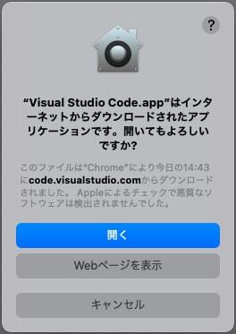 VSCodeを最初に起動するときの起動確認メッセージ