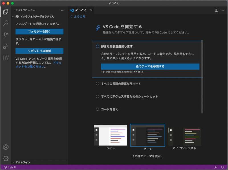 拡張機能のインストールで日本語表示