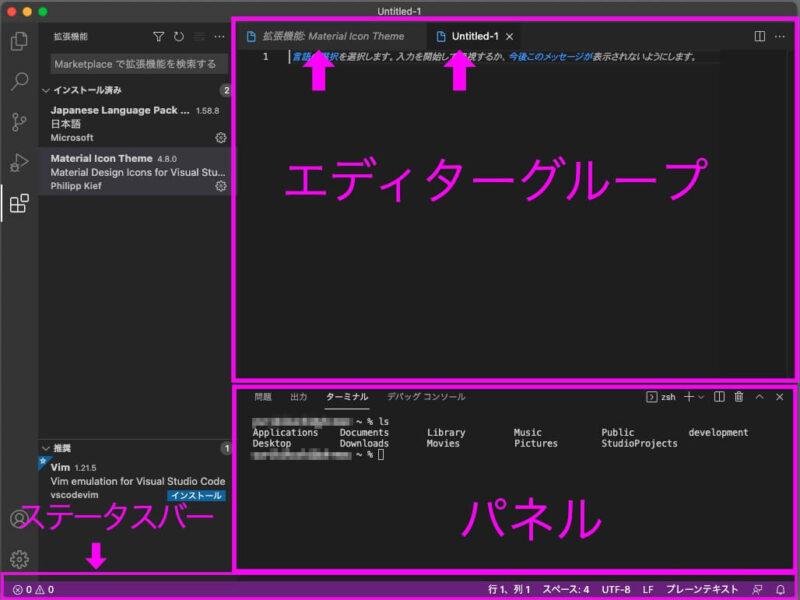 VSCodeのエディターグループ、パネル、ステータスバー