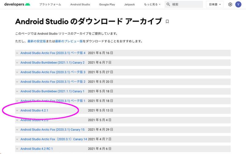 AndroidStudioのダウンロードアーカイブから4.2.1を選ぶ