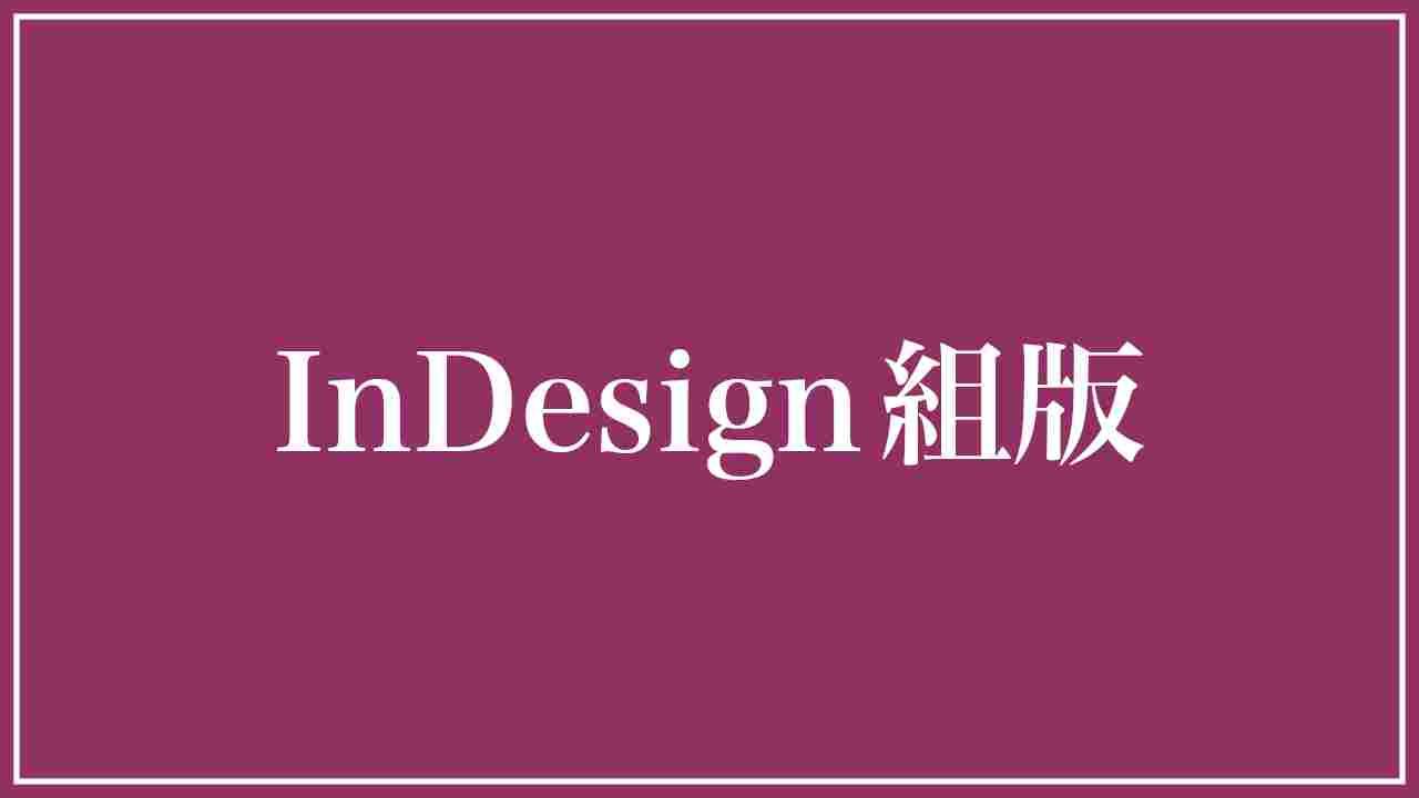 InDesign組版