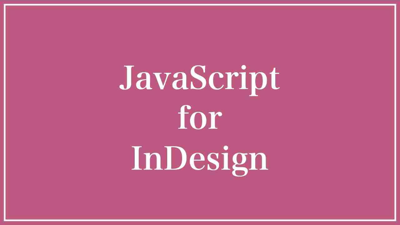 JavaScriptでInDesignを動かす