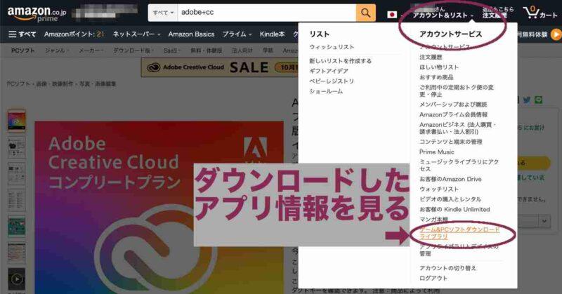 Amazonのアカウントからライブラリ表示でダウンロードアプリの内容を確認