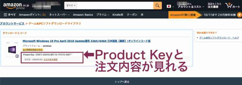 Amazonのライブラリでアプリ内容を確認
