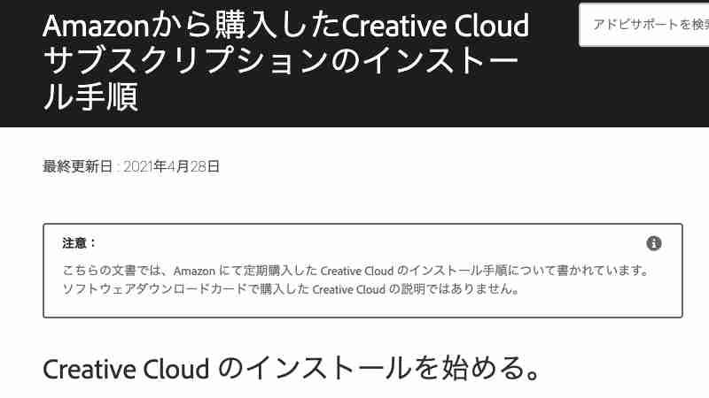 Amazonで購入したCreative Cloud製品のインストール手順:Adobe公式